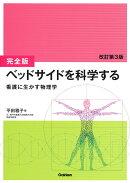 [完全版]ベッドサイドを科学する 改訂第3版