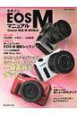 キヤノンEOS Mマニュアル ミラーレスEOSで一眼画質をゲット! (日本カメラmook)