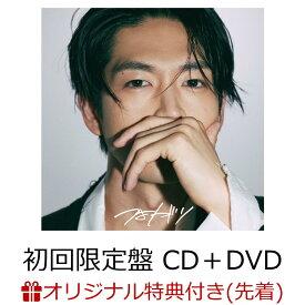 【楽天ブックス限定先着特典】つよがり (初回限定盤 CD+DVD)(オリジナルポストカード(D絵柄)) [ 松下洸平 ]