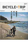 BICYCLE×TRIP(2016)