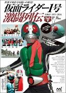 仮面ライダー1号激闘列伝