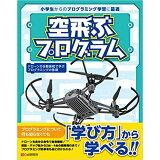 空飛ぶプログラム