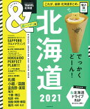 北海道2021【超ハンディ版】