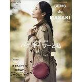 SENS de MASAKI(vol.11(2019 秋/冬) 20周年記念特別版 ハグオーワーと私 (集英社ムック)
