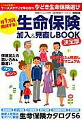 月1万円削減する!生命保険加入&見直しBOOK
