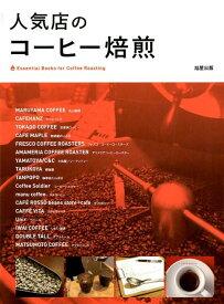 人気店のコーヒー焙煎 Essential Books for Coffe [ 旭屋出版編集部 ]