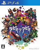 ラピス・リ・アビス PS4版