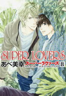 SUPER LOVERS(第8巻)