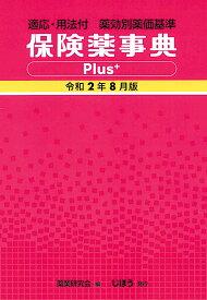 保険薬事典Plus+ 令和2年8月版 [ 薬業研究会 ]