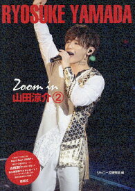 Zoom in 山田涼介2