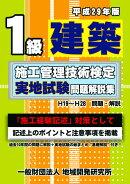 1級建築施工管理技術検定実地試験問題解説集(平成29年版)