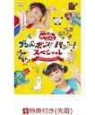 【先着特典】NHK「おかあさんといっしょ」ブンバ・ボーン! パント!スペシャル 〜あそび と うたがいっぱい〜(チェン…
