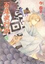 百鬼夜行抄28 (Nemuki+コミックス) [ 今市子 ]
