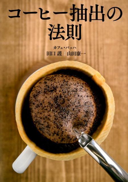 コーヒー抽出の法則 [ 田口護 ]