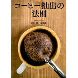 コーヒー抽出の法則