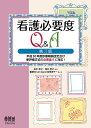 看護必要度Q&A 第3版 平成30年度診療報酬改定及び新評価方式の必要度2に対応! [ 田中彰子 ]