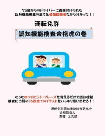 【POD】運転免許認知機能検査合格虎の巻 [ 齋藤之次郎 ]