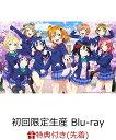 【先着特典】ラブライブ!9th Anniversary Blu-ray BOX Forever Edition(初回限定生産)(描き下ろしμ'sミニ色紙9枚セ…