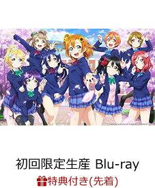 【先着特典】ラブライブ!9th Anniversary Blu-ray BOX Forever Edition(初回限定生産)(描き下ろしμ'sミニ色紙9枚セット付き)【Blu-ray】 [ 矢立肇 ]