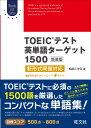 TOEICテスト英単語ターゲット1500 新装版 新形式問題対応 [ 松井こずえ ]