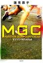 MGC マラソンサバイバル [ 蓮見恭子 ]