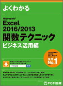 Excel 2016 / 2013 ビジネス活用編 関数テクニック