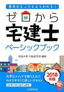 ゼロから宅建士ベーシックブック(2018年版)