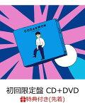 【予約】【先着特典】ドラえもん (初回限定盤 CD+DVD) (A5クリアファイル付き)