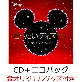 【楽天ブックス限定版】ぜったいディズニー 〜ラヴソング・ベスト〜(CD+オリジナルエコバッグ) [ (サウンドトラック) ]