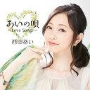 あいの唄〜Love Songs〜 [ 西田あい ]