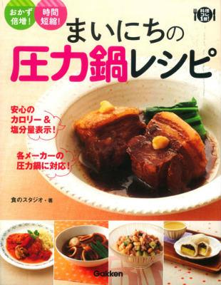 簡単!おいしい!料理の幅が広がる!圧力鍋のレシピ本のおすすめ