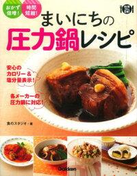 まいにちの圧力鍋レシピ (料理コレ1冊!)