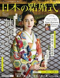 日本の結婚式 No.32 (生活シリーズ) [ IBJウエディング ]