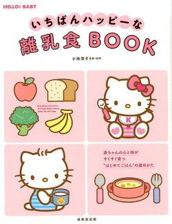 いちばんハッピーな離乳食BOOK