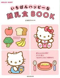 いちばんハッピーな離乳食BOOK (HELLO!BABY) [ 小池澄子 ]