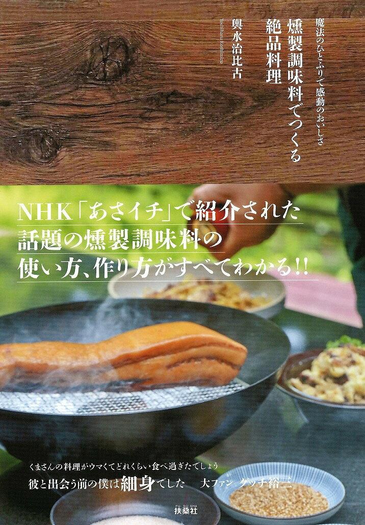 燻製調味料でつくる絶品料理 魔法のひとふりで感動の美味しさ [ 輿水治比古 ]