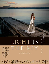 LIGHT IS THE KEY [ イルコ・アレクサンダロフ ]