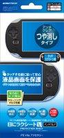 PS Vita用液晶保護シート『目にラクシートV(指紋防止アンチグレアタイプ)』