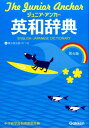 ジュニア・アンカー英和辞典 第6版 CDつき (中学生向辞典) [ 羽鳥博愛 ]