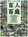 百人百庭 現代ニッポンの庭