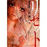 リセット(1) (DAITO COMICS)