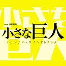 TBS系 日曜劇場 小さな巨人 オリジナル・サウンドトラック