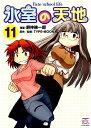 氷室の天地(11) Fate/school life (IDコミックス 4コマKINGSぱれっとコミックス) [ 磨伸映一郎 ]