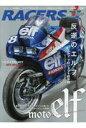 RACERS SPECIAL ISSUE(2017) 反逆のエルフ エルフ・プロジェクト前半期1978-1984 (SAN-EI MOOK RACERS特別編集...