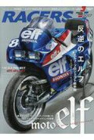 RACERS SPECIAL ISSUE(2017) 反逆のエルフ エルフ・プロジェクト前半期1978-1984 (SAN-EI MOOK RACERS特別編集)