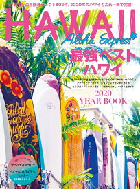 アロハエクスプレス(No.152) 特集:2020最強ベストハワイ (M-ON! Deluxe)