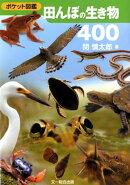 田んぼの生き物400