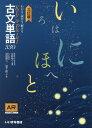 Key&Point古文単語330三訂版 わかる・読める・解ける [ 中野幸一 ]