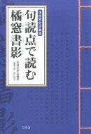 【謝恩価格本】句読点で読む橘窓書影 浅田宗伯治験録