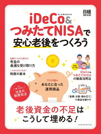 iDeCo&つみたてNISAで安心老後をつくろう (日経ムック) [ 日本経済新聞出版社 ]
